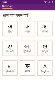 Krishe Nidaan App